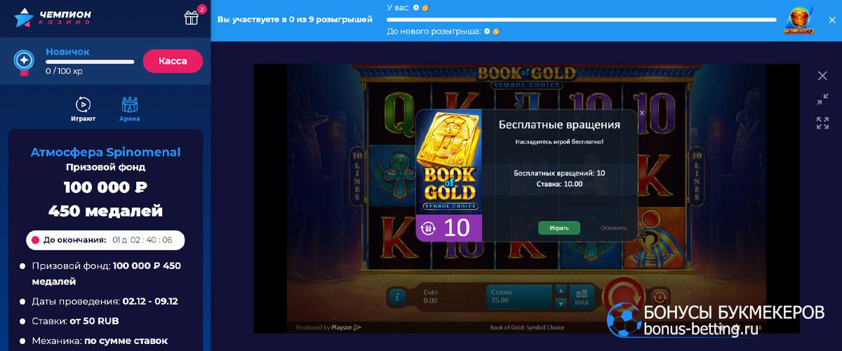 Промокод Чемпион казино фриспины