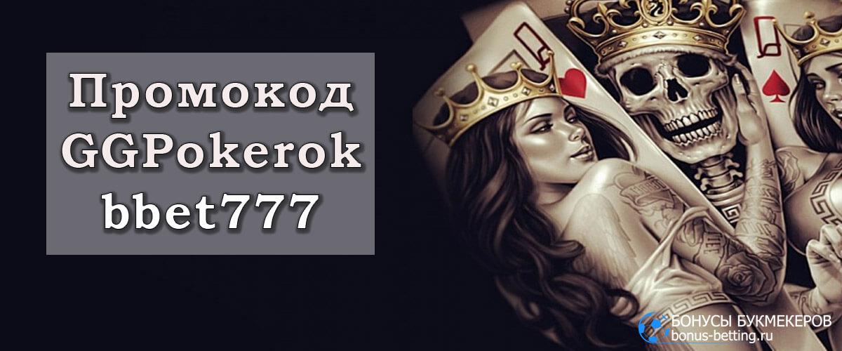 GGPokerok бонусный код