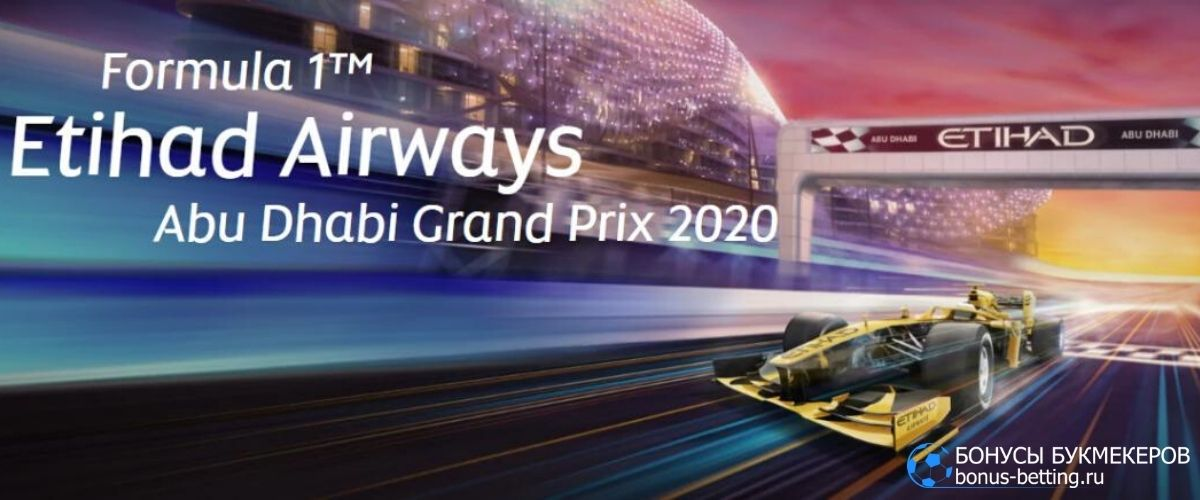 Гран-при Абу-Даби 2020