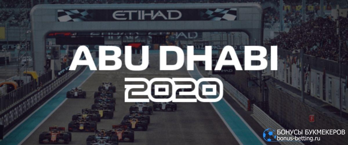 Гран-при Абу-Даби 2020 прогноз