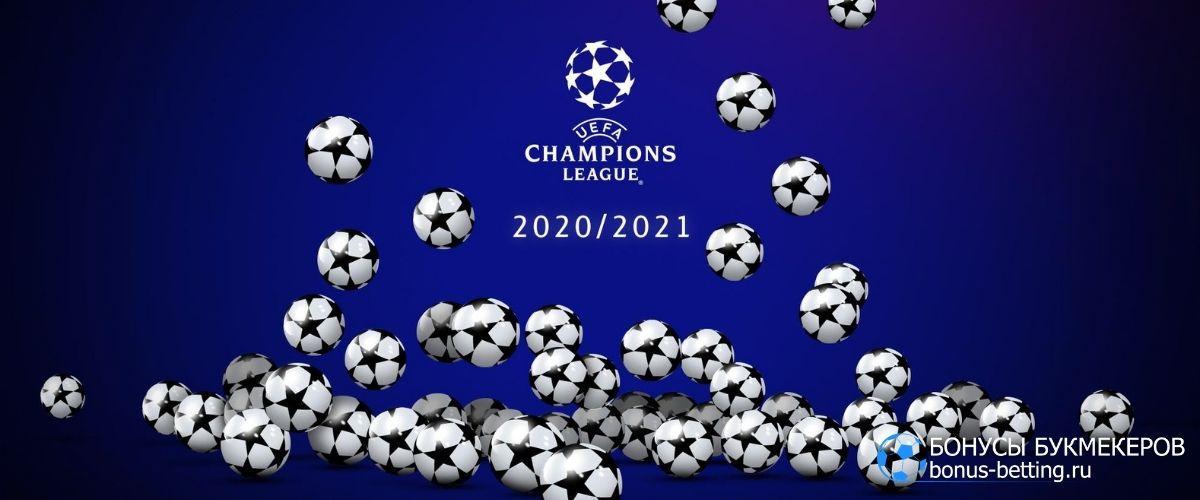 Лига чемпионов 2020-2021 плей-офф: расписание