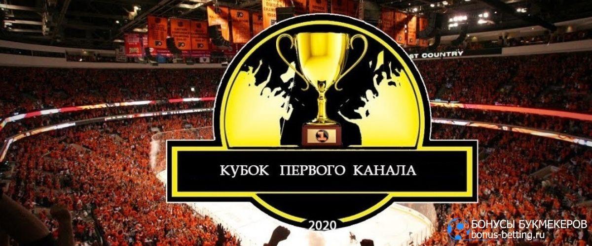Кубок Первого канала 2020