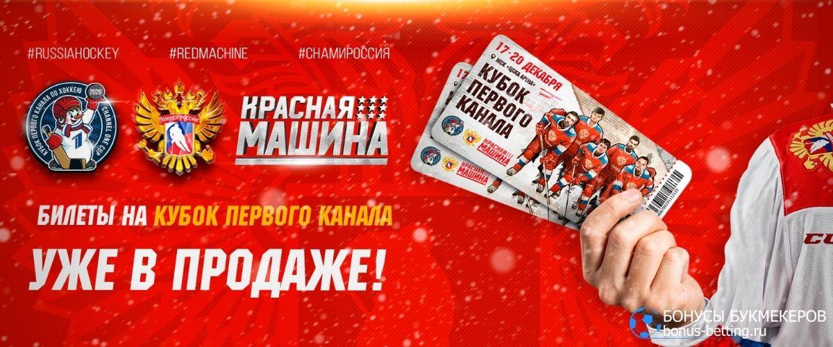 Кубок Первого канала 2020: ставки