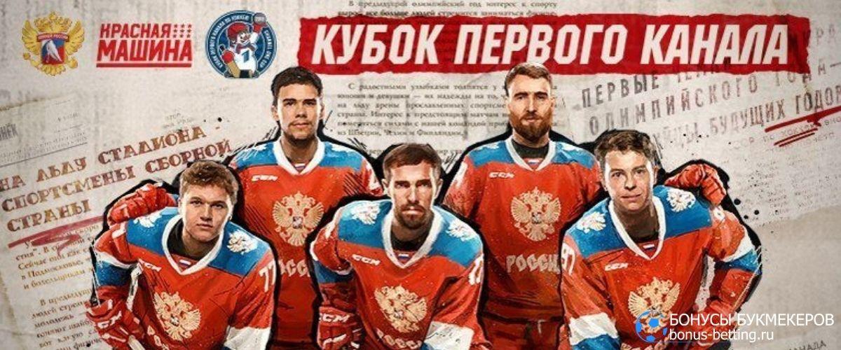 Кубок Первого канала 2020: расписание