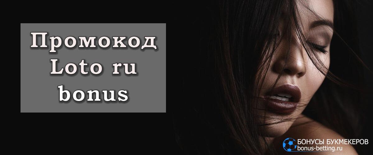 loto ru промокод