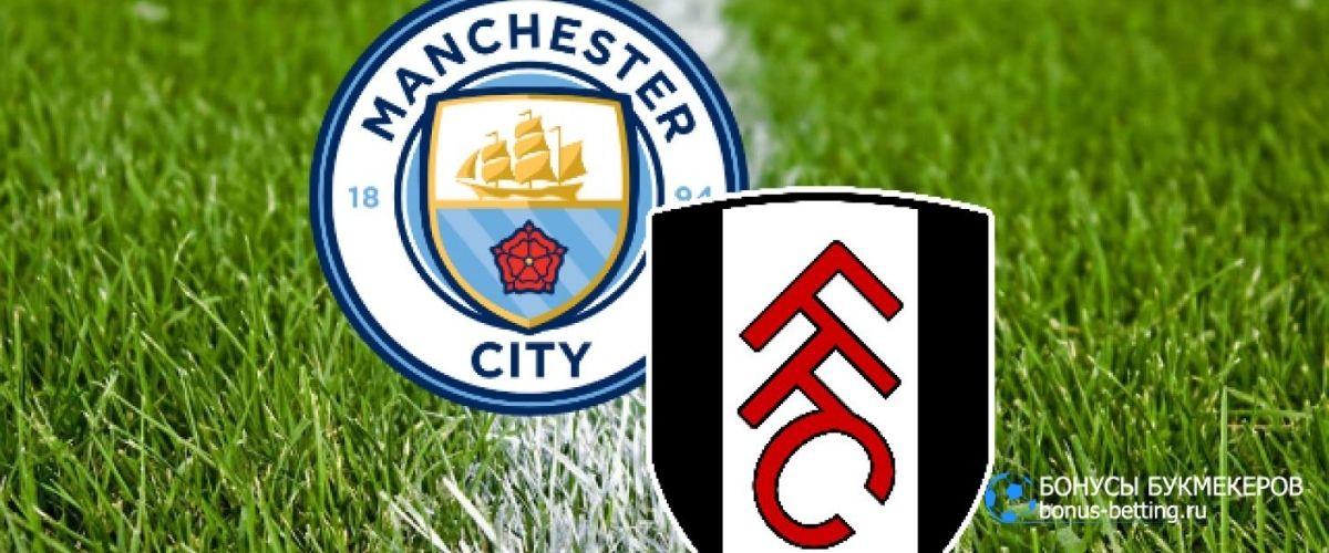 Манчестер Сити - Фулхэм прогноз на 5 декабря