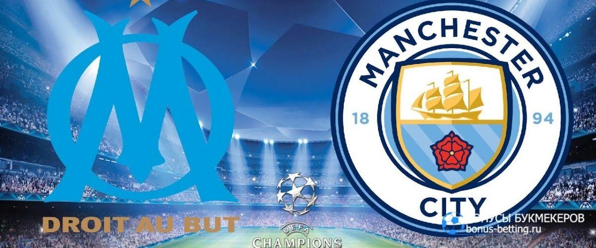 Манчестер Сити - Марсель прогноз на 9 декабря