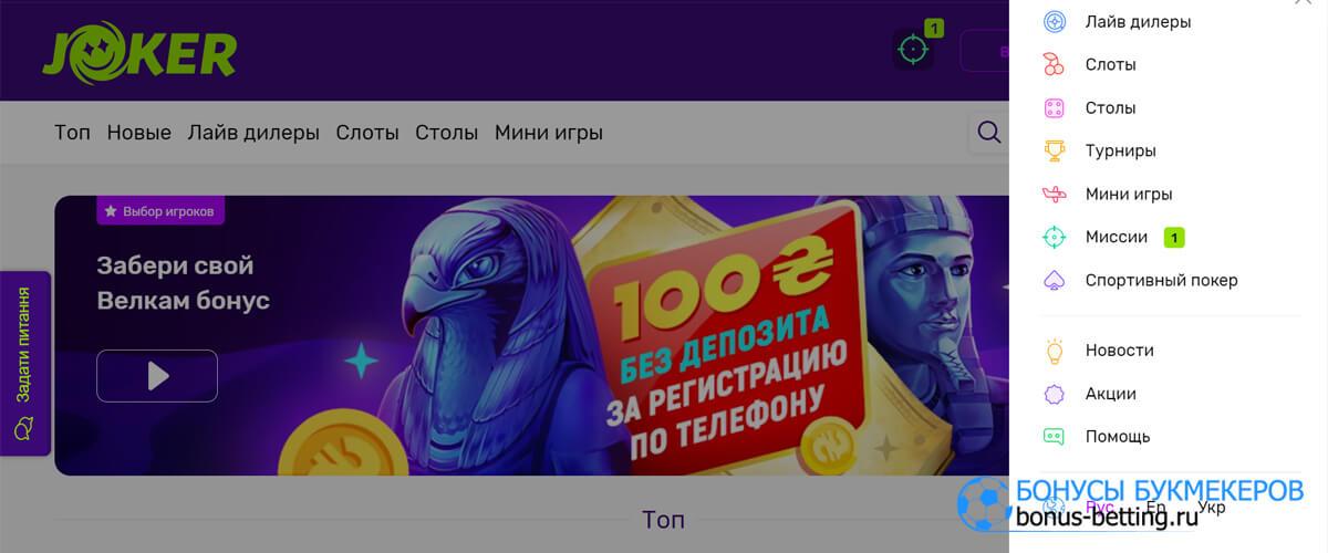 Казино joker официальный сайт