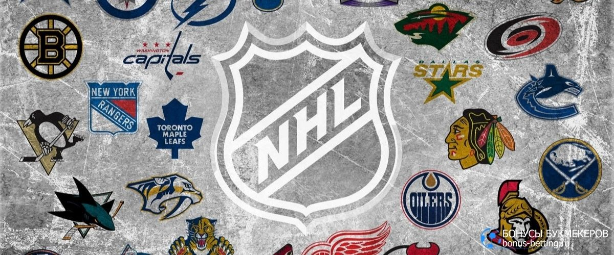 НХЛ 2021 расписание матчей и турнирная таблица