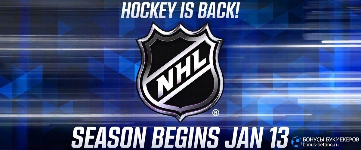 НХЛ 2021 расписание матчей