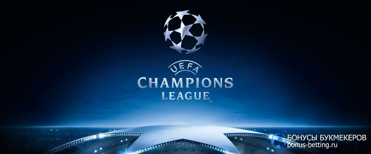 Плей-офф Лиги чемпионов 2020-2021