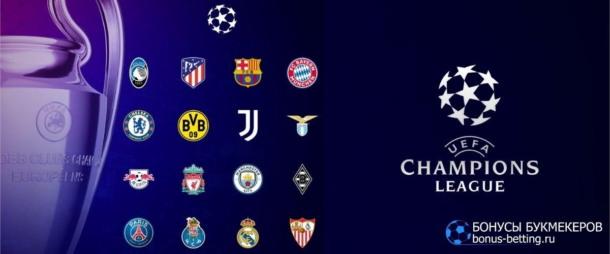 Жеребьевка плей-офф Лиги чемпионов 2021: результаты