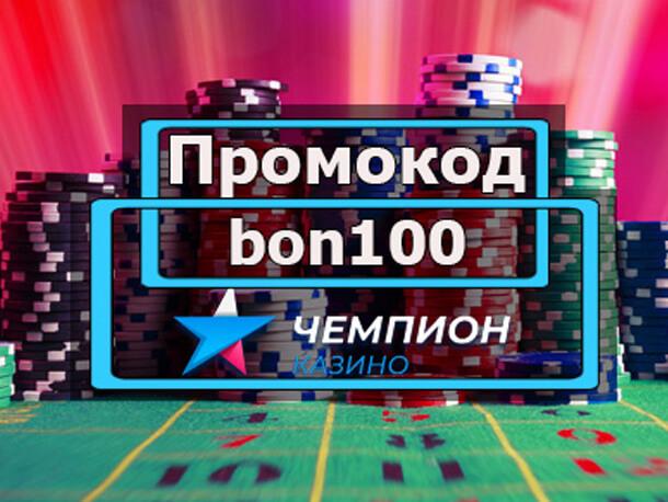 champion casino бездепозитный бонус