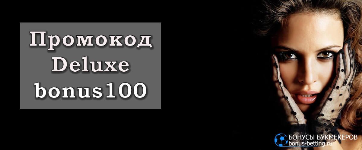 Промокод deluxe казино