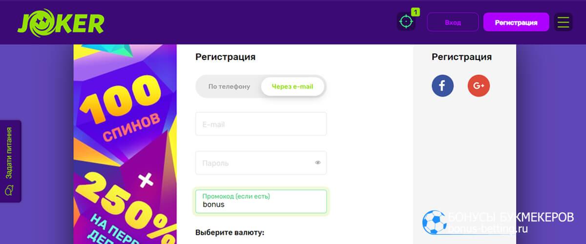 Казино Джокер официальный сайт регистрация