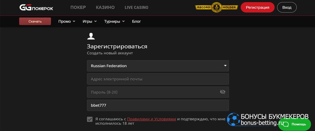 GGPokerok бонусный код при регистрации