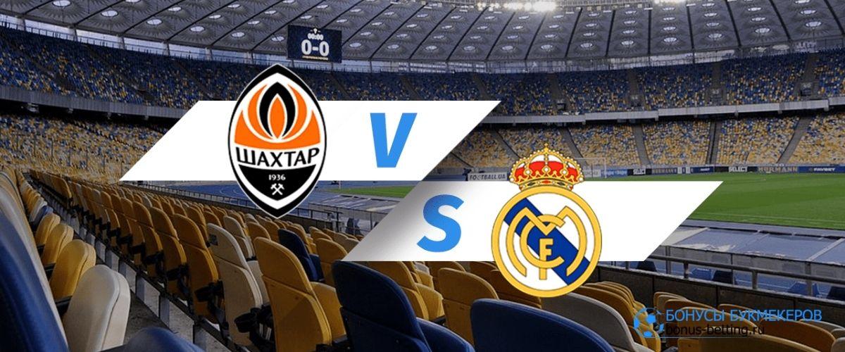 Шахтёр - Реал Мадрид прогноз на 1 декабря