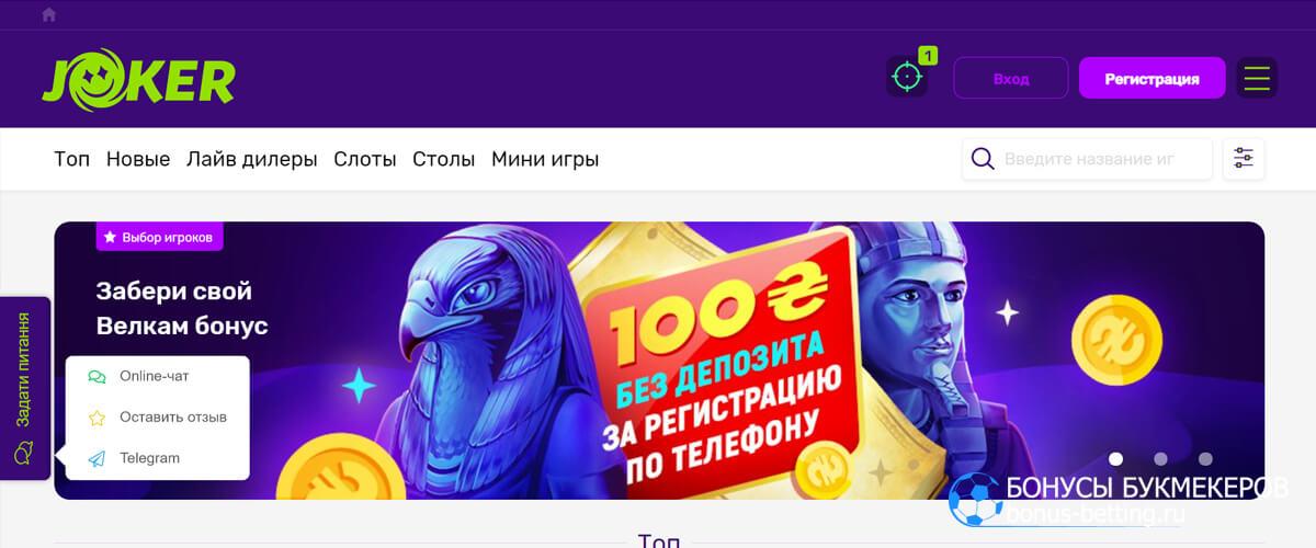 Казино Джокер официальный сайт