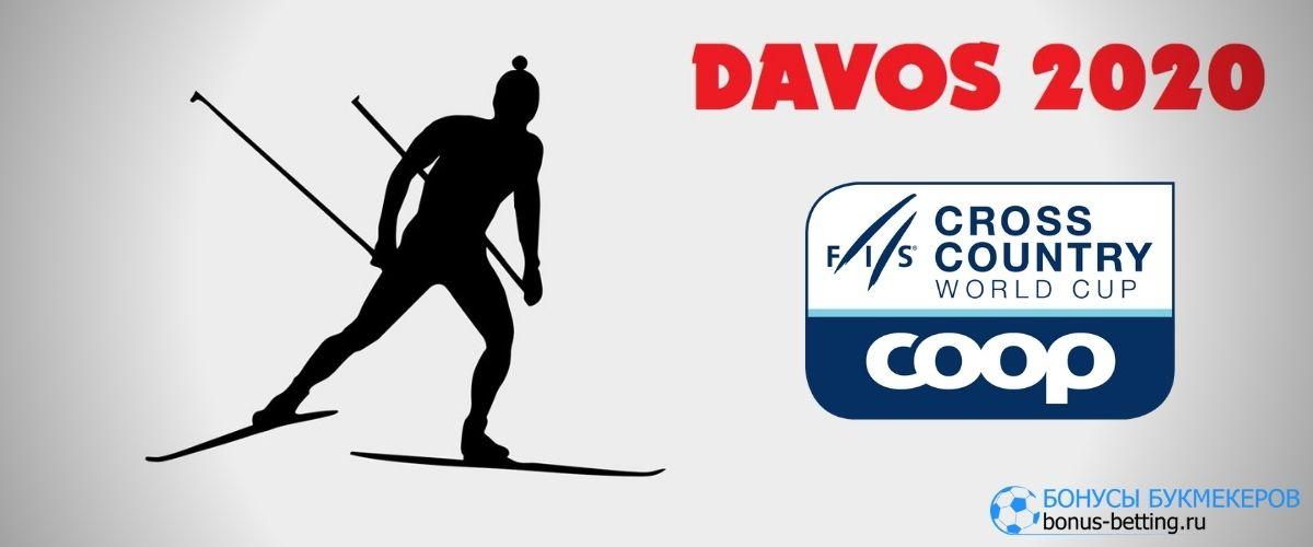 Лыжные гонки в Давосе 2020