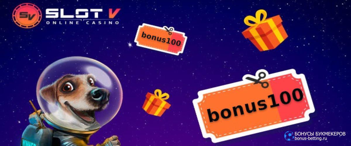 SlotV промокод 2020: приветственный бонус