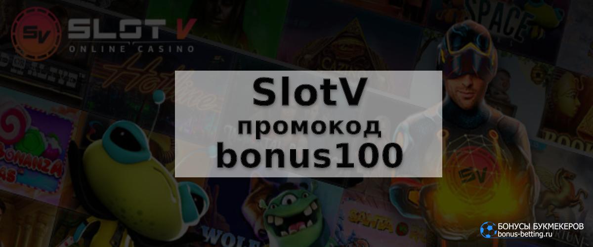 SlotV промокод