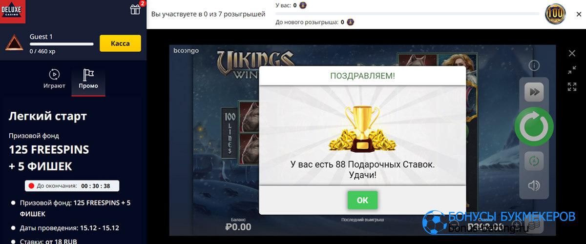 Промокод Делюкс казино на фриспины