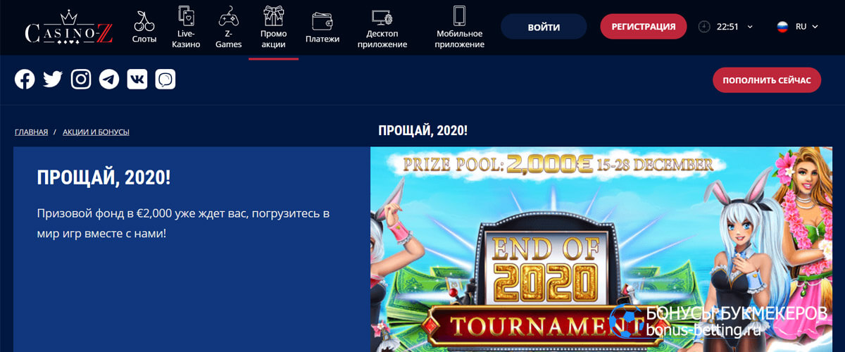 Прощай, 2020: турнир на €2 000 в казино z