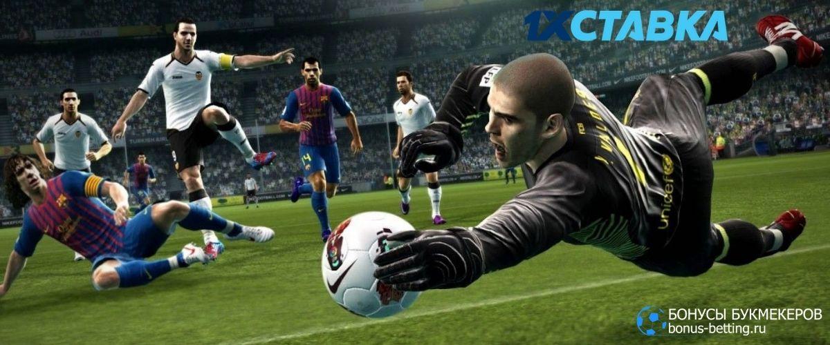 1хСтавка игры: футбол