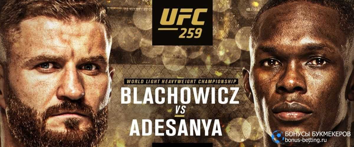 Адесанья - Блахович прогноз 7 марта UFC 259
