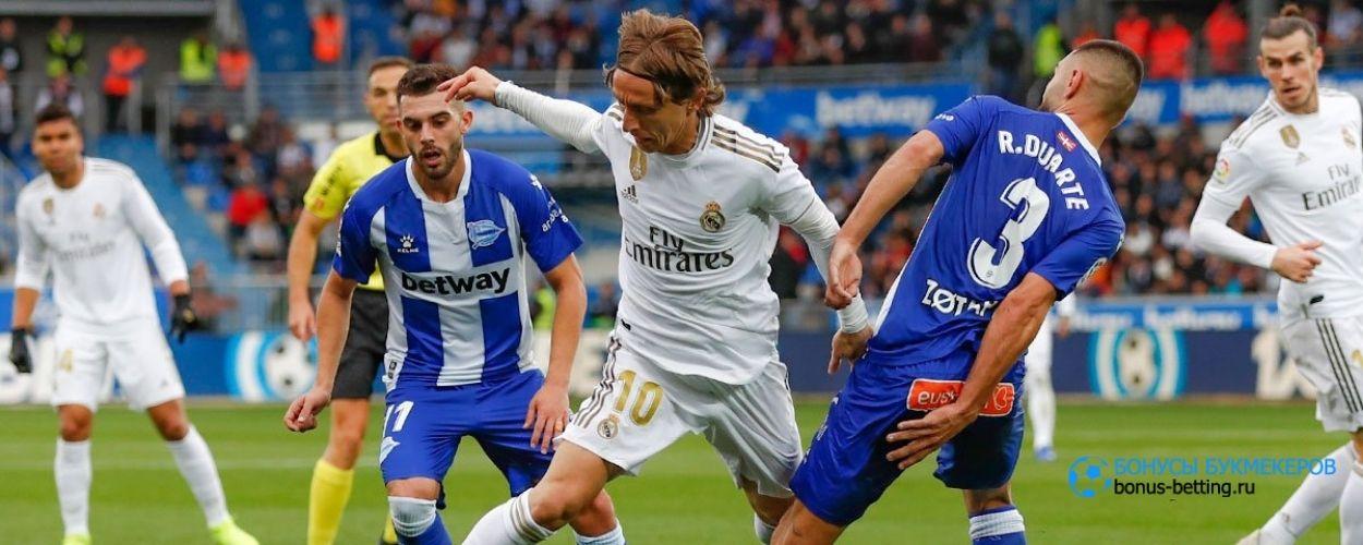 Алавес - Реал Мадрид прогноз на 23 января