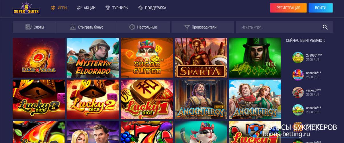 играть в Супер Слотс онлайн