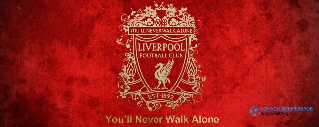 Ливерпуль не станет чемпионом