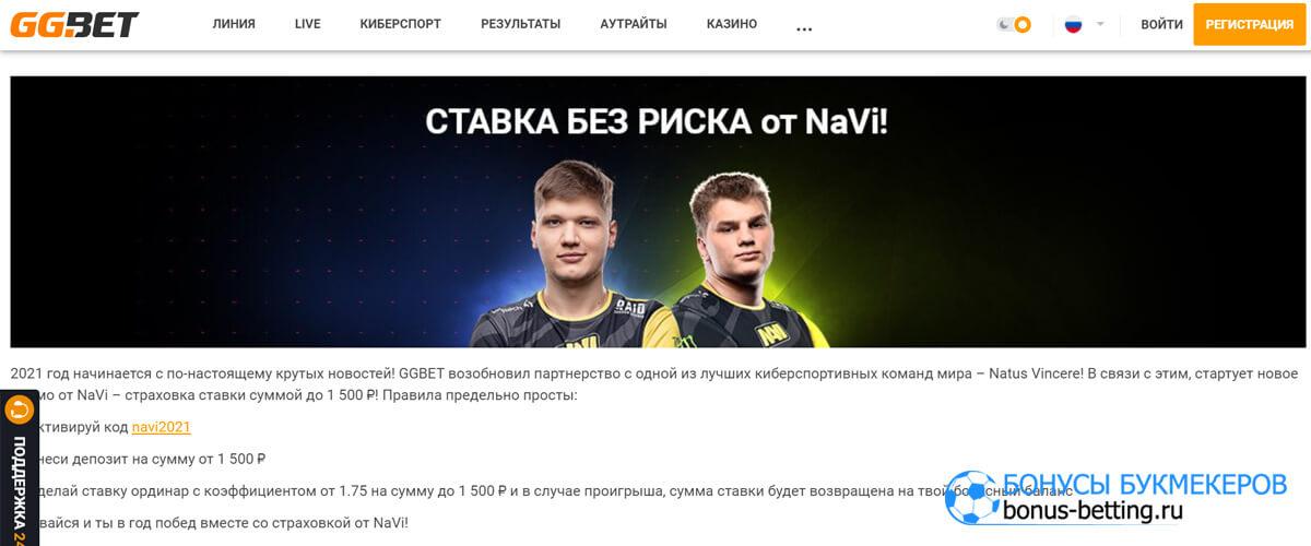 Ставка без риска от NAVI в GG Bet