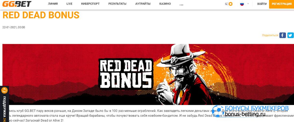 Red Dead Bonus GG Bet