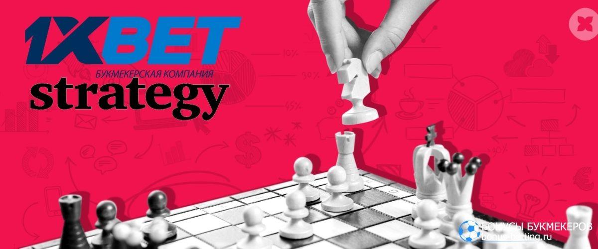 Стратегия ставок 1xBet