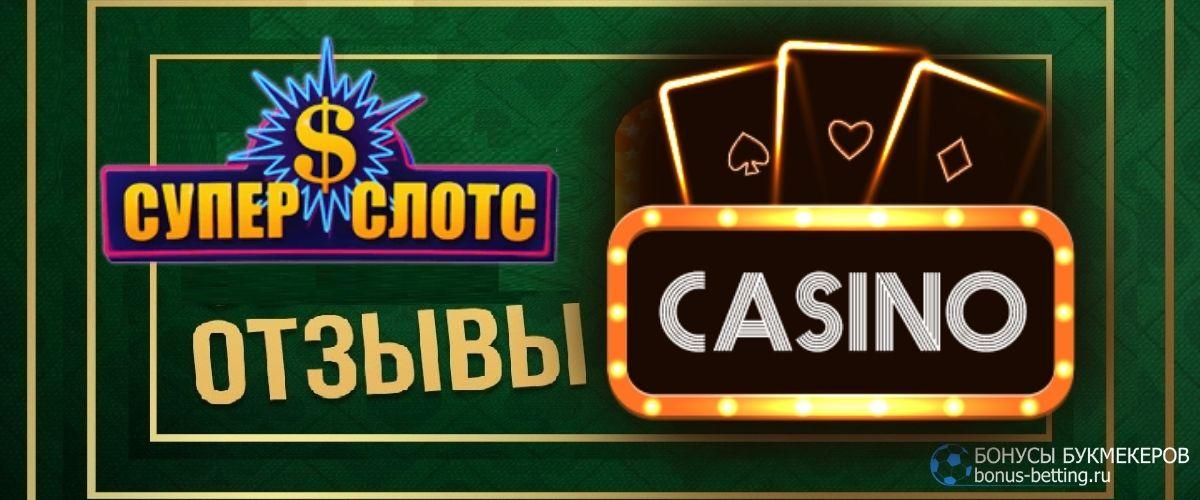 Супер слотс казино отзывы