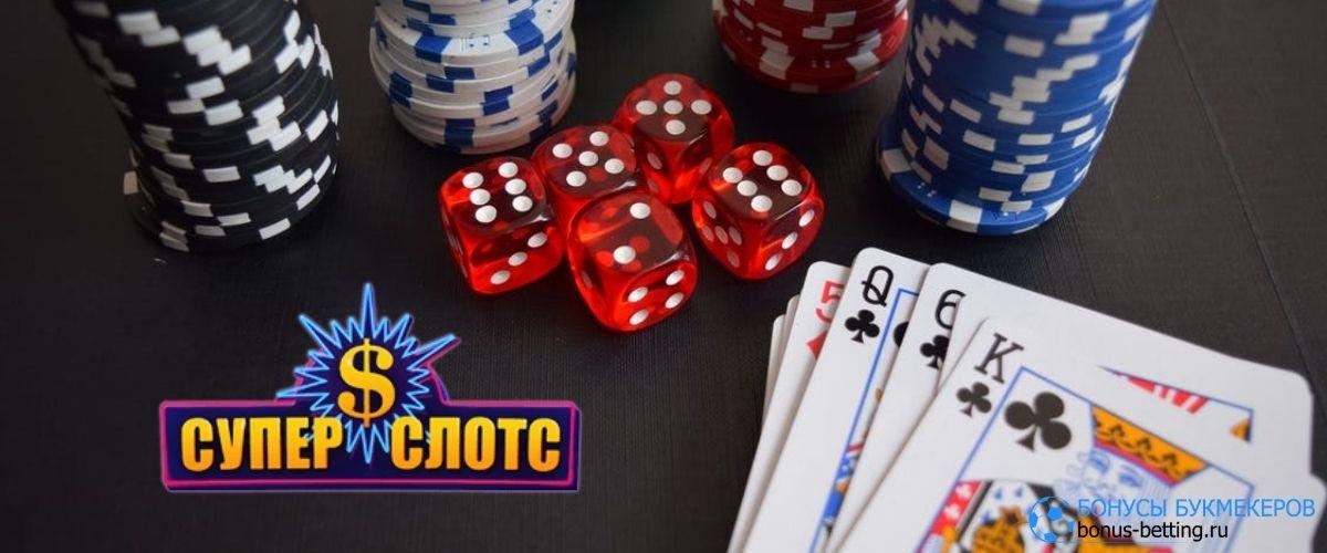 Супер Слотс казино отзывы: на что обратить внимание