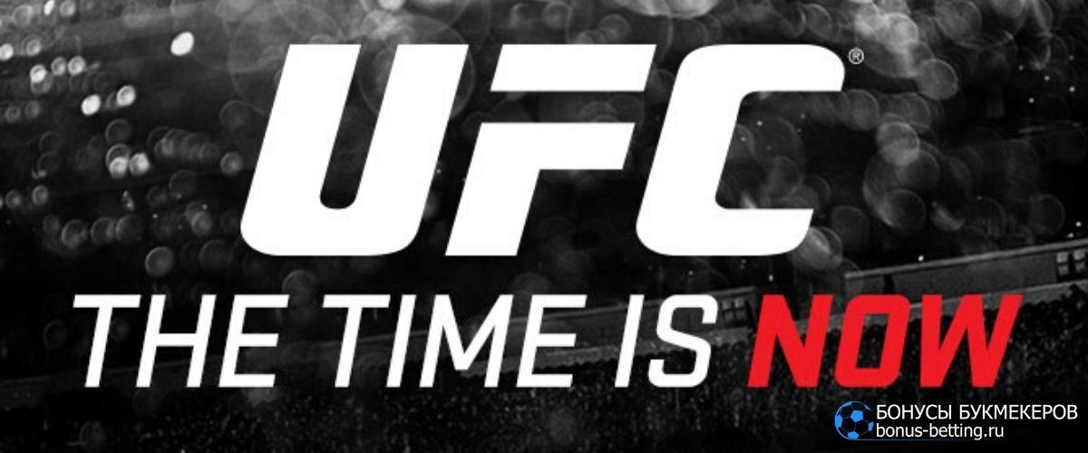 Расписание UFC 2021
