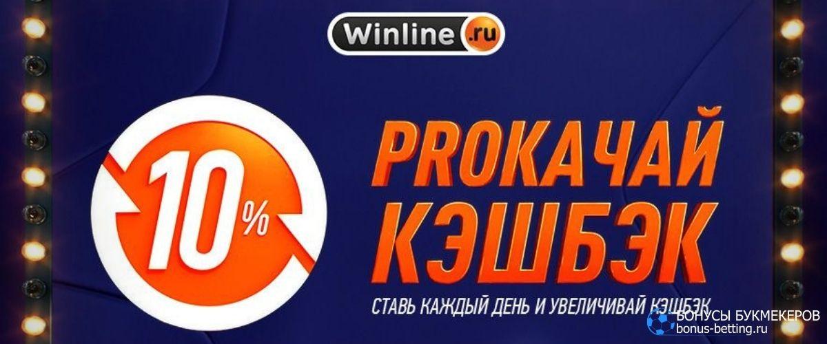 Ежедневный кэшбэк 10% Винлайн