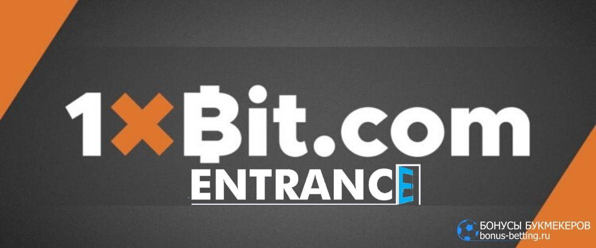 1xBit регистрация: доступ на сайт