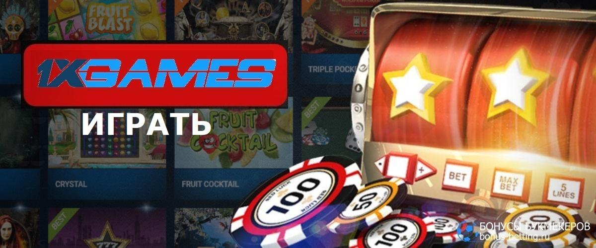 1xGames играть