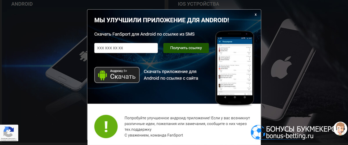 Фанспорт приложение скачать на андроид