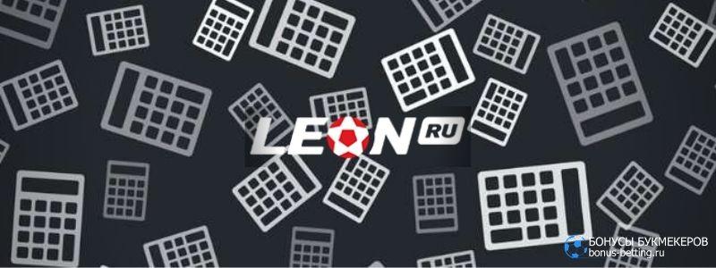 БК Леон коэффициенты