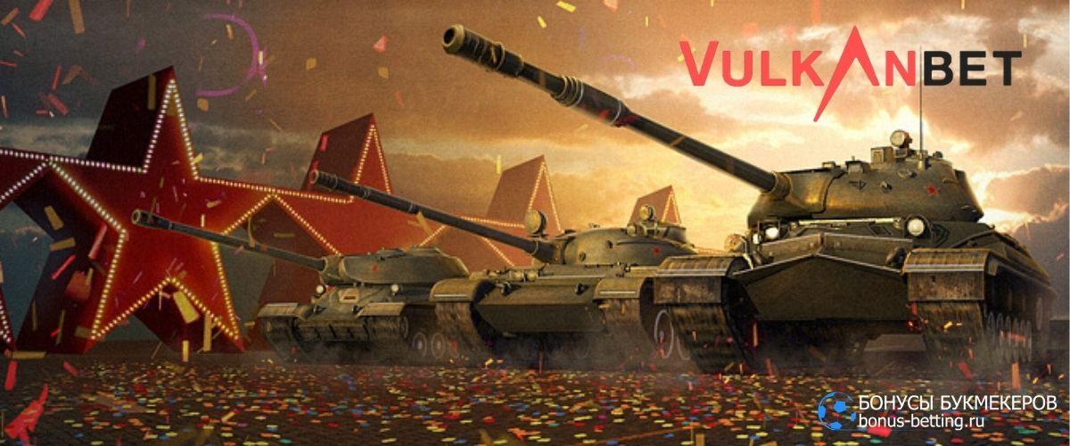 Бонус ко Дню Защитника Отечества с ВулканБЕТ