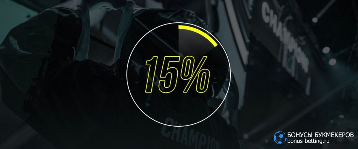 Кэшбэк 15% на CS: GO в Париматч: суть акции