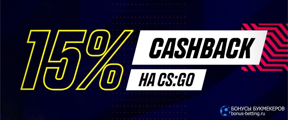 Кэшбэк 15% на CS: GO в Париматч