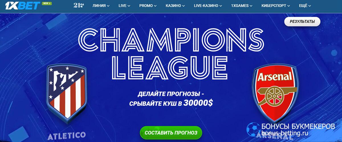 Лига чемпионов в 1хбет