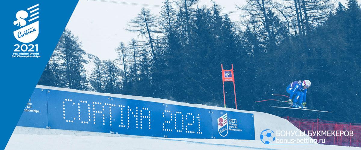 чемпионат мира по горным лыжам 2021