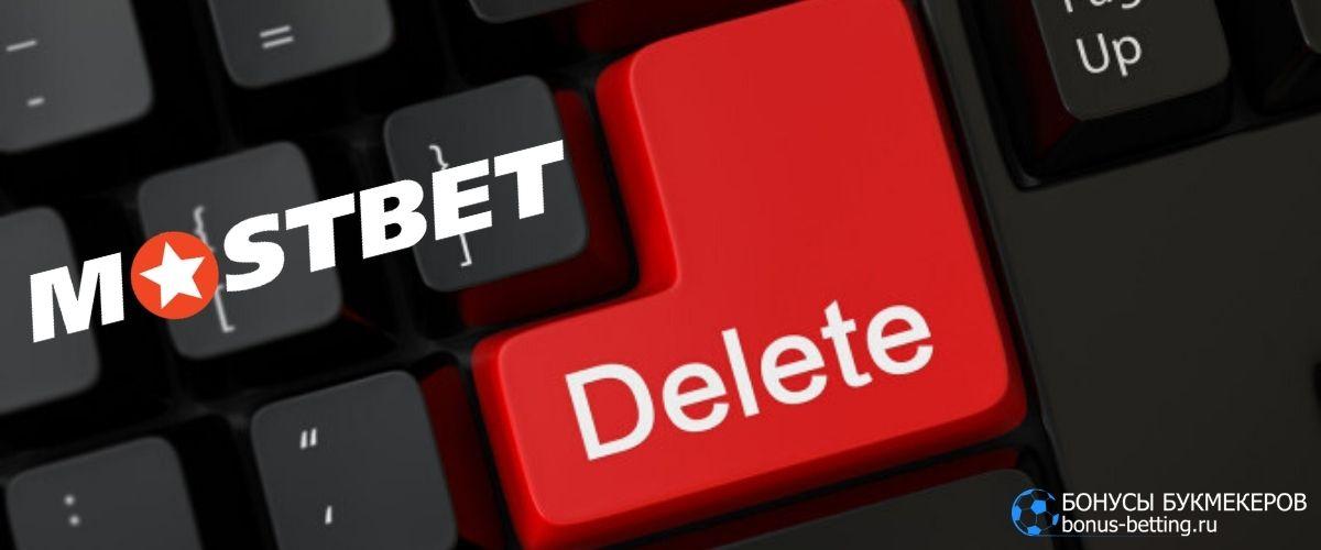 Как удалить аккаунт в Мостбет