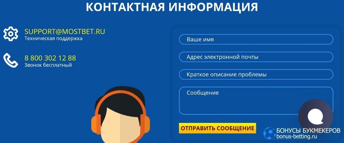 Как удалить аккаунт в Мостбет через саппорт